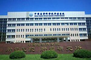 Пекинский институт онкологии